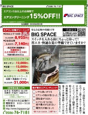BIG SPACE0806_03