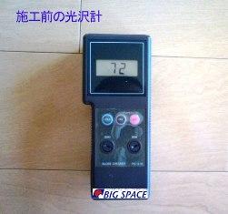 光沢計測定1