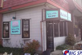 一宮市 喫茶店ラベンダー 店内大掃除ありがとうございました。