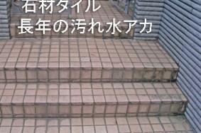 名古屋市名東区  W様邸 玄関石材タイル洗浄