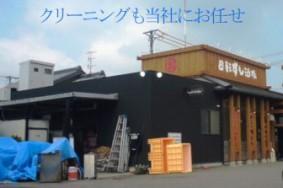 七宝町 回転寿司 改装工事後のクリーニング