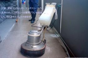 マンション共用部の床エンボスシート洗浄