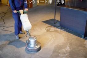 コンクリート床は、どのように管理する?