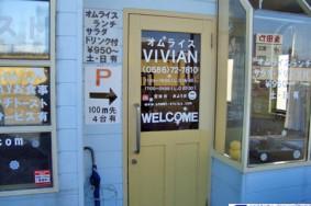 高田純次さんが絶賛したオムライス店 ビィビィアン