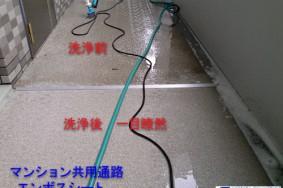 岐阜市オーナー様 賃貸マンション 共用部大掃除 有り難うございました。
