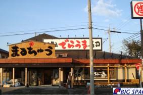 丸忠回転でらうま寿司 尾張旭店リニューアル クリーニング有り難うございました。
