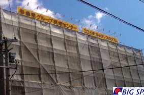 一宮市 ココ壱番屋本社研修センター 外壁クリーニング