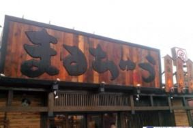 回転寿司まるちゅう 弥富店クリーニング有り難うございました!