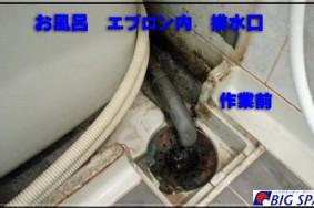 木曽川町 O様 水廻りクリーニング有難うございました!!