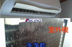 羽島市 E様エアコン2台クリーニング有難うございました!!