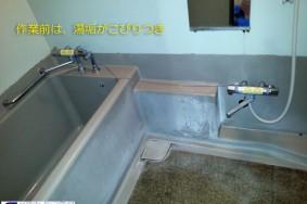 一宮市 M様 お風呂やサッシガラス クリーニング有難うございました!