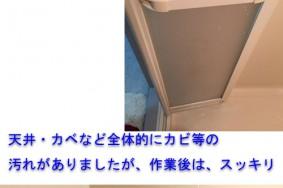 一宮市 M様キッチン・ユニットバスクリーニング有難うございました!