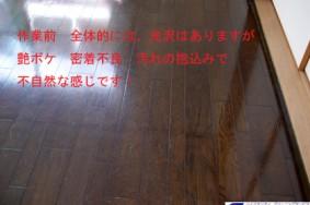 一宮市 T様 フローリング剥離ワックス塗布有り難うございました。