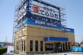 日進市回転すし「でらいち」梅森店、リニューアルオープンクリーニング