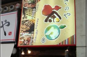 静岡県 浜松 居酒屋ささのや様 オープンクリーニング有難うございました