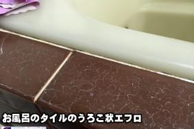 一宮市 M様キッチン・レンジフード/お風呂クリーニング有難うございました