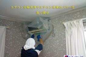 エアコン分解洗浄 岩倉市 K様有難うございました。