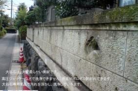 大治町 T様邸 大谷石洗浄 有難うございました。