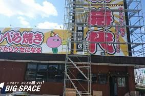 豊橋市 居酒屋「新時代」のオープンクリーニングの作業でした!