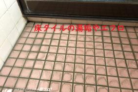 一宮市萩原 I様トイレ尿石取り 浴室タイル クリーニング有難うございました!