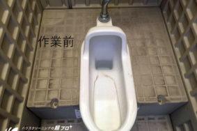 岐阜県 M社様 [トイレ陶器 研磨クリーニング]有難うございました!