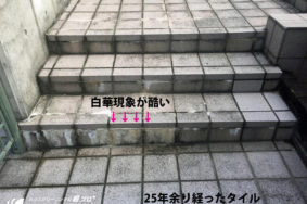 玄関タイル特殊洗浄(春日井市R様)有難うございました!