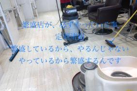 千種区 LOGIC美容院様 [定期清掃]有難うございました