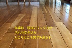 *フローリング ワックス剥離  新規ワックス塗布 :名古屋市 S様 有難うございました
