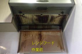 名古屋市北区M様 [水回りクリーニング]キッチン・浴室・トイレ・洗面台有難うございました。