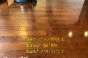 フローリングの剥離 ワックス 新築みたいに 名古屋市M様有難うございました。