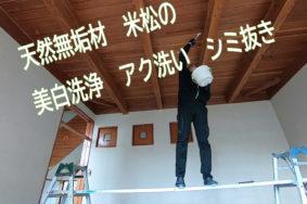 天井 無垢板 米松 洗いシミ抜き 施工中![長久手市]