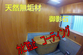浴室 天然無垢材 カビ取り 美白洗浄 コーティング有難うございました。