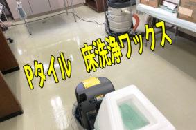 Pタイル 床洗浄ワックス有難うございました。[一宮市][病院]