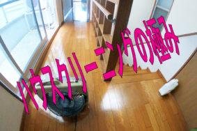 [ハウスクリーニング]レンジフード サッシガラス フローリングワックス 名古屋市S様有難うございました。