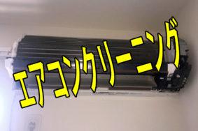 [エアコンクリーニング2台] 有難うございました。稲沢市I様