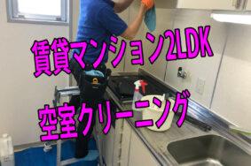 名古屋市守山区 賃貸マンション 空室クリーニング 有難うございました。
