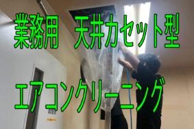 業務用 天カセ エアコン分解洗浄 老人福祉施設 エアコンクリーニング