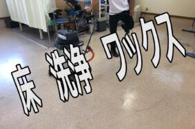 尾張旭市 整体院さんの 「床クッションフロア」 「洗浄ワックス」有難うございました。