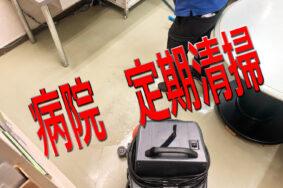 病院 定期清掃の基本 床洗浄ワックス ガラスクリーニング