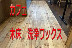 カフェ リエッコ様 木床フローリング 洗浄コーティング